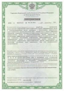 Лицензия ФСБ_1 стр